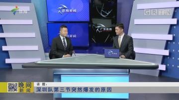 话题:深圳队第三节突然爆发的原因