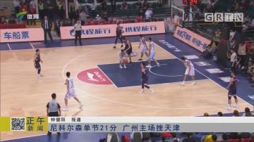尼科尔森单节21分 广州主场挫天津