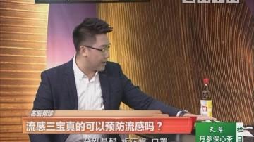 名医帮诊 流感三宝真的可以预防流感吗?