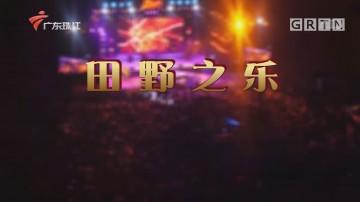 [HD][2019-12-23]文化珠江:田野之乐