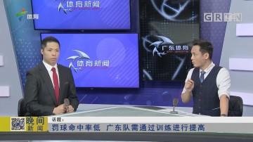 话题:罚球命中率低 广东队需通过训练进行提高