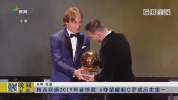 梅西获颁2019年金球奖 6夺荣耀超C罗成历史第一