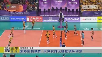 朱婷因伤缺阵 天津女排无缘世俱杯四强