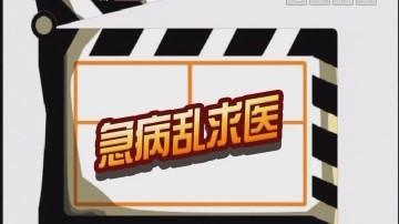 [2019-12-28]都市笑口组:急病乱求医