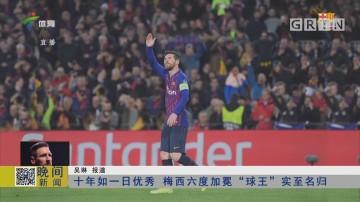 """十年如一日优秀 梅西六度加冕""""球王""""实至名归"""