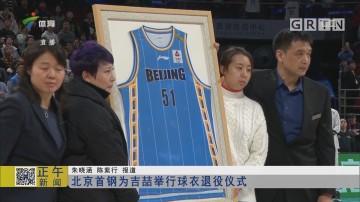 北京首钢为吉喆举行球衣退役仪式