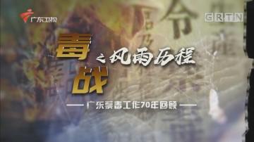 [HD][2019-12-22]南粤警视:毒战之风雨历程