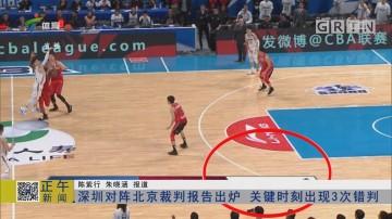 深圳对阵北京裁判报告出炉 关键时刻出现3次错判