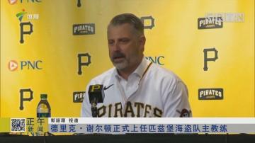 德里克·谢尔顿正式上任匹兹堡海盗队主教练