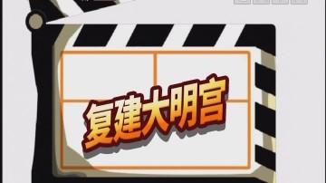 [2019-12-30]都市笑口组:复建大明宫
