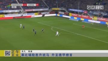 莱比锡险胜升班马 升至德甲榜首
