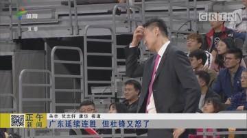 广东延续连胜 但杜锋又怒了