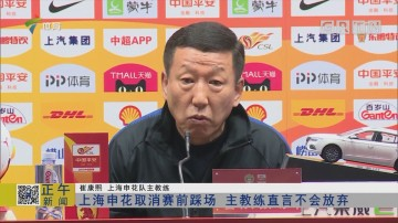 上海申花取消赛前踩场 主教练直言不会放弃