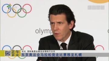 东京奥运会马拉松竞走比赛移至札幌