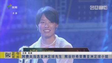 阿费夫当选亚洲足球先生 熊谷纱希荣膺亚洲足球小姐