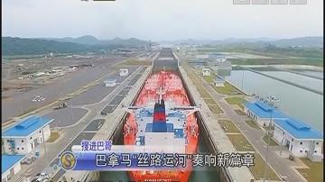 """搜进巴哥:巴拿马""""丝路运河""""奏响新篇章"""