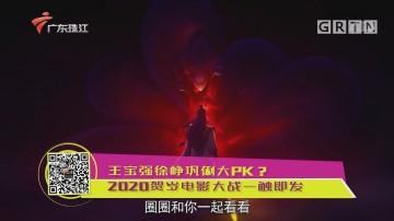 王宝强徐峥巩俐大PK? 2020贺岁电影大战一触即发