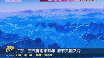 (DV现场)广东:空气携雨来拜年 春节又湿又冷