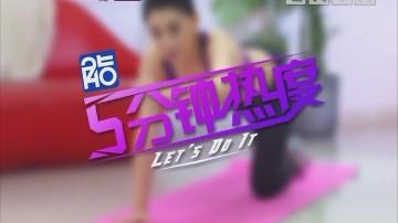 [2020-01-24]五分鐘熱度:轉體提腿