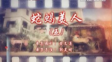 [2020-01-23]七十二家房客:蛇蝎美人(五)