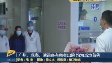(DV现场)广州、珠海、清远各有患者出院 均为当地首例