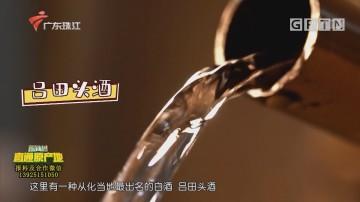 [HD][2020-01-20]摇钱树:吕田头酒