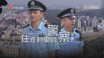 """[HD][2020-01-12]南粤警视:""""住""""在村里的警察(下集)"""