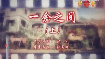 [2020-01-28]七十二家房客:一念之间(上)