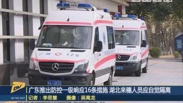 (DV现场)广东推出防控一级响应16条措施 湖北来穗人员应自觉隔离