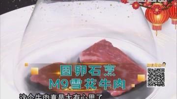 圆卵石烹M9雪花牛肉