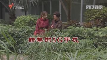 [HD][2020-01-26]外来媳妇本地郎:新年的5G手机(下)