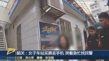 (DV现场)韶关:女子车站买票丢手机 哭着急忙找民警