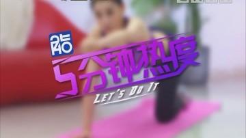 [2020-01-30]五分鐘熱度:收腹肘膝碰