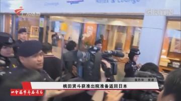 桃田贤斗获准出院准备返回日本