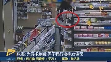 (DV现场)珠海:为寻求刺激 男子强行楼抱女店员