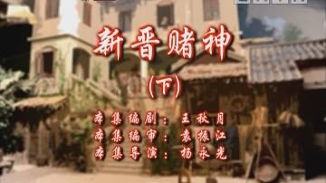 [2020-01-17]七十二家房客:新晋赌神(下)