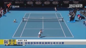 速胜 哈勒普强势晋级澳网女单半决赛