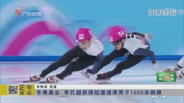 冬青奥会 李孔超获得短道速滑男子100米铜牌