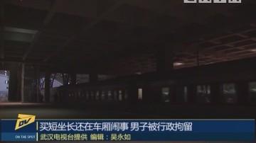 (DV现场)买短坐长还在车厢闹事 男子被行政拘留