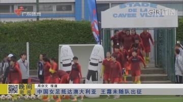 中国女足抵达澳大利亚 王霜未随队出征