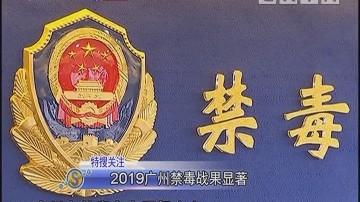 2019广州禁毒战果显著