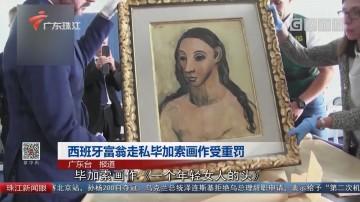 西班牙富翁走私毕加索画作受重罚