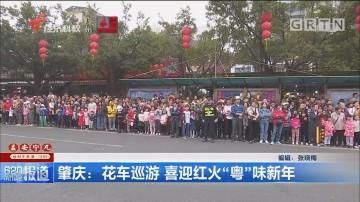 """肇庆:花车巡游 喜迎红火""""粤""""味新年"""