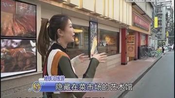 地铁沿线游 隐藏在菜市场的艺术馆