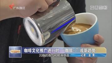 """咖啡文化推广进行时 """"咖啡+""""成新趋势"""