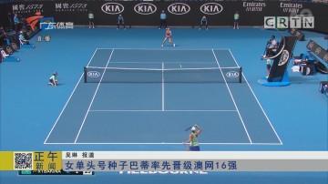 女單頭號種子巴蒂率先晉級澳網16強