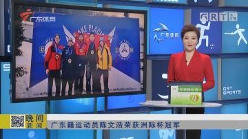 广东籍运动员陈文浩荣获洲际杯冠军