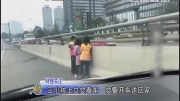 三小孩上立交看车 交警开车送回家
