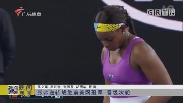 张帅逆转战胜前美网冠军 晋级次轮