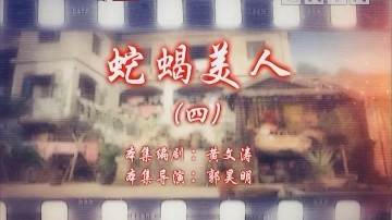 [2020-01-22]七十二家房客:蛇蝎美人(四)